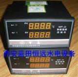 多路温度巡回仪WP-D-8-33温度巡检仪技术好、质量优
