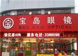 单红色LED显示屏,LED广告屏,成品显示屏