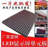 半户外LED单元板,P10单红单元板