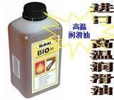 进口回流焊链条专用高温润滑油