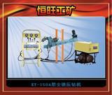 山东省济宁市恒旺全液压钻机KY-150A