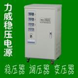 220V电源稳压器_三相电源220V稳压器