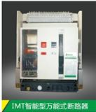 IMT-2000-6300智能型万能式断路器/香港施耐德/青岛施耐德