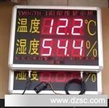 壁挂式数显温湿度计大屏幕数显温湿度计