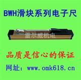 BWH滑块式位移传感器