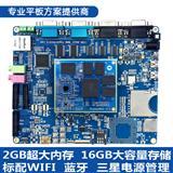 迅为Exynos4412开发板两套核心板共用同一套底板