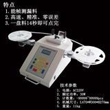 深圳厂家专业生产畅销国内外贴片点料机 SMT零件计数器