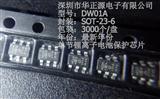 DW01A锂电池?;ば酒�SOT-23-6,专业生产,量大价优!