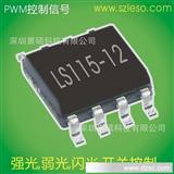 LED�艨刂齐�路板 LED�艨刂菩酒��S家 LED控制�{光IC