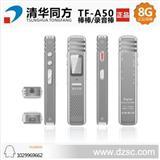 清华同方TF-A50  专业 微型高清正品 锂电8GB内存 超长待机 降噪