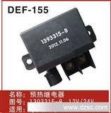 DEF-155 东风天龙 预热继电器 起动继电器