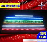 LED硬灯条 LED灯带 LED灯条 5050贴片LED硬条