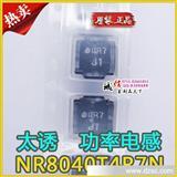 太诱 NR8040T4R7N 8*8*4 4.7UH 4.7A 功率电感 全新原装 假一赔十