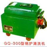 GQ-300型锅炉清洗机 济宁国龙锅炉清洗机 锅炉清洗器