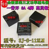 原装三友继电器SJ-S-112LM 12V高灵敏度3A 0.2W JZC-32F-012-HSL
