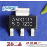 全新原装 AMS1117-5.0 AMS 稳压器芯片 SOT223-3L
