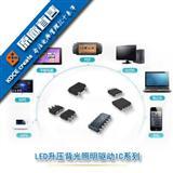 LED白灯驱动IC|优质厂家