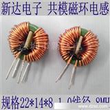 大电流共模电感 磁环电感线圈 环形电感线圈 22*14*8 8mh 1.0线