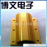 黄金铝壳电阻器/厂家直销铝壳电阻/铝壳电阻500W 欢迎来电订购