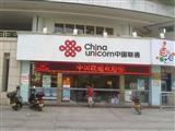 深圳走字屏生产厂家,银行条屏,高清全彩显示屏深圳绿色大地