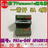 原装松下功率继电器PA1a-24V APA3312  5A250VAC一组常开5A4脚