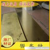 现货无铅耐腐蚀C36000黄铜板 C36000黄铜板 H62黄铜
