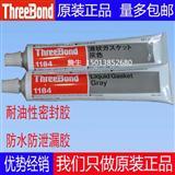 三键TB1184防油性密封胶水threebond1184