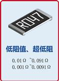 超低阻电阻,现货超低阻贴片电阻,价格合理