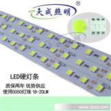 【强势推出】led硬灯条 5050单颗灯  高亮18-20LM  价格实惠