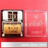 【良友直销】精品高性能JZX-17F小型直流电磁继电器