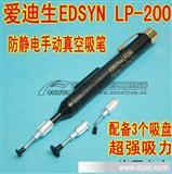 批发 爱迪生EDSYN LP-200 手动真空吸笔 贴片笔 (高品质超强吸力)