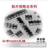 非阻值串联电阻-网络排阻-贴片排阻 1206*8 16P8R 100K全系列