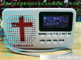 带新旧约字幕显示有FM功能8G内存圣经播放器 圣经播放机 原厂直销
