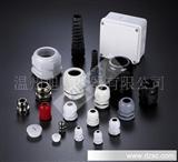 XULONG(旭隆)直销尼龙电缆电线防水接头,电缆固定头
