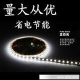NVC/雷士照明 锋尚系列 贴片LED灯带 3528 60珠/5050 正白色灯条