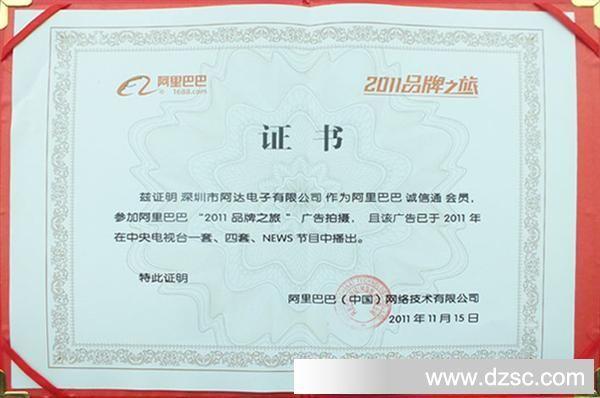 深圳市阿达电子公司建筑电气设计师优选品牌证书