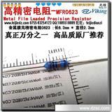 【企业集采】代理高精密金属膜电阻MFR0318+0623+0932+1145+1550