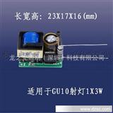 厂家 LED恒流驱动 用于GU10射灯 3X1W