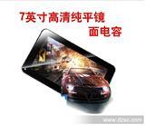 7寸 平板电脑  电容屏烤瓷WIFI无线上网 8G 安卓4.0 MD708S