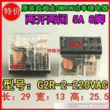 原装欧姆龙OMRON功率继电器G2R-2-220VAC G2R-2-AC220V 交流 5A
