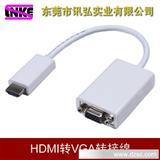 讯弘-HDMI转VGA连接线 投影仪音视频连接线 专业hdmi
