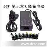 厂家批发96W 笔记本充电器/电源适配器万能12v~24v 19V 带USB输出