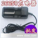 18650 26650电池专用充电器 南孚万能充电器 强光电筒充电器