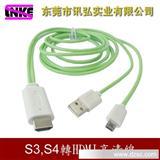 三星S3 S4 Note2 HTC手机通用MHL转HDMI连接线 绿色
