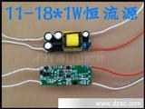 LED玉米灯恒流驱动电源 11-18*1W宽电?#36141;?#27969;源