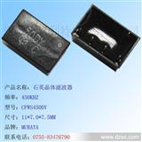 现货销售450KHZ CFWS450DY MURATA村田陶瓷滤波器