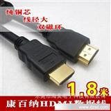 联基HDMI线/1.8米HDMI高清线/行货正品/厂价直销/电脑电视连接线