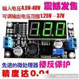 LM2596S DC-DC数显可调电源 直流可调降压模块 输出显示电压TY112