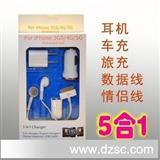 苹果充电器 iphone迷你车充耳机音频线数据线充电器 5件套装组合
