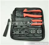 MC4光伏连接器压线钳太阳能端子压接机电工具套装 专业厂家生产